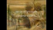 Тръгвам Си Отново [превод] Sotis Volanis - Fevgo Ksana