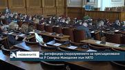 Парламентът единодушно подкрепи присъединяването на Северна Македония към НАТО