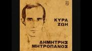 Dimitris Mitropanos - De Mendiaferei