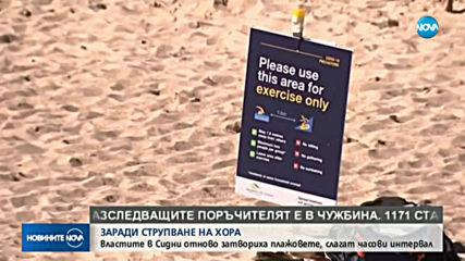 Властите в Сидни отново затвориха плажовете