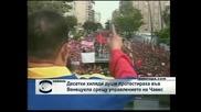 Десетки хиляди души протестираха във Венецуела срещу управлението на Чавес
