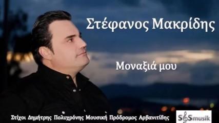 ΣΤΕΦΑΝΟΣ ΜΑΚΡΙΔΗΣ