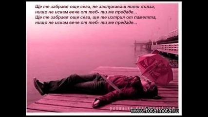 Gadnia - Ти си всичко за мен