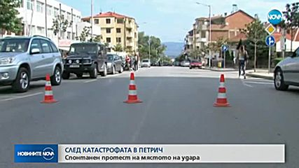 Спонтанен протест в Петрич на мястото на тежката катастрофа
