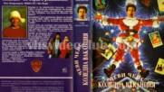 Коледна вакация (синхронен екип 2, втори войс-овър дублаж на bTV-Cinema, 2014 г.) (запис)