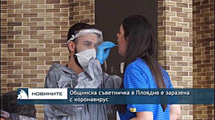 Общинска съветничка в Пловдив е заразена с коронавирус