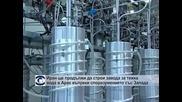 Иран ще продължи да строи завода за тежка вода в Арак, въпреки споразумението със Запада