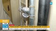"""""""Пълен абсурд"""": И старият, и новият противопожарен кран на блок – без вода"""