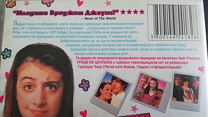 Българското Dvd издание на Уроци по целуване (2008) Prooptiki Bulgaria 2009