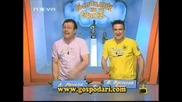 Господари на ефира 25.06.2008 - Част 2