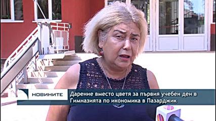 Дарение за детска болница вместо букети - инициатива, която обедини ученици в Пловдив