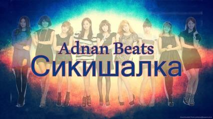 Adnan Beats - Сикишалка