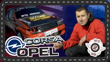 OPEL Corsa – едноокият спортен бръмбар