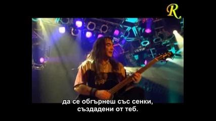 Iron Maiden - Journeyman - Превод