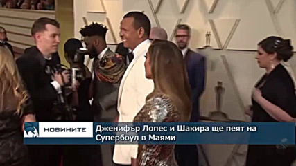 Дженифър Лопес и Шакира ще пеят на Супербоул в Маями