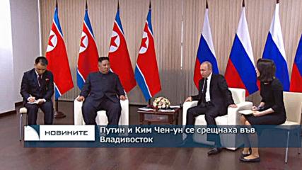 Путин и Ким Чен-ун се срещнаха във Владивосток