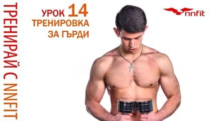 Напомпай гърдите с NNfit - част 2 ( Урок 14 )