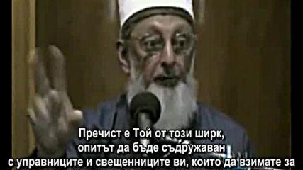 Халифат - епизод 2. Върховната власт на Аллах / Бог /