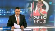 Григор Димитров играе срещу Ник Кириос