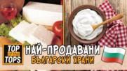 10 от най-продаваните български хранителни стоки в Западна Европа