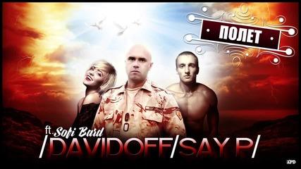 Davidoff, Say-P feat. Софи Бард - Полет