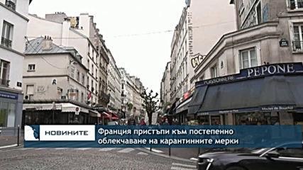 Франция пристъпва към постепенно облекчаване на карантинните мерки