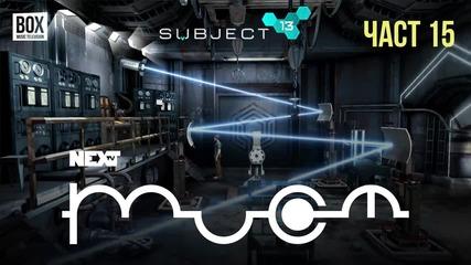 NEXTTV 045: Subject 13 (Част 15)