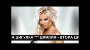 Емилия - Втора цигулка