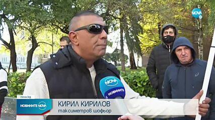 Протест на таксиметровия бранш в София