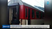 Пожар горя в бързия влак от Варна за София (СНИМКИ)