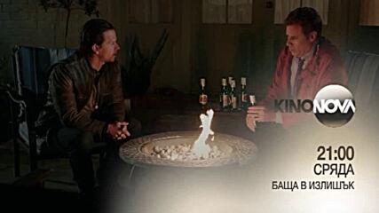 """""""Баща в излишък"""" на 10 март, сряда от 21.00 ч. по KINO NOVA"""
