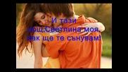 За теб ще си мисля! (превод) Tha se skefto - Xristos Avramidis
