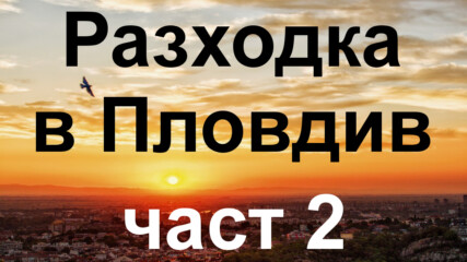 Разходка в Пловдив, част 2 - МОЛ Марково тепе, 26.07.2021 г.