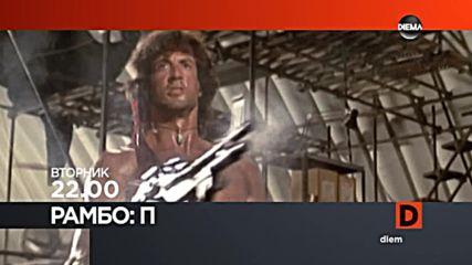 """""""Рамбо: Първа кръв II"""" на 24 април по DIEMA"""