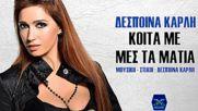 Despoina Karli - Koita me Mes ta matia (official Audio Release)