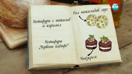 """Емо - Петифури """"Червено кадифе"""" - Bake off (30.11.2016)"""