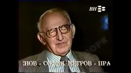 Последното интервю на Тодор Живков, 1997 г. - 1/5
