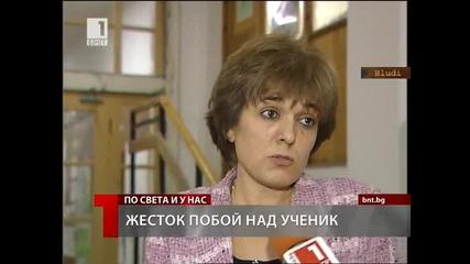 Зверски пребиха ученик в София