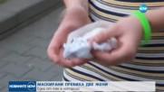 Мъже с качулки пребиха нотариус и дъщеря й в центъра на София