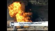 Пожар избухна в газова рафинерия в Тексас