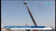42-метрови сълби ще помагат при гасенето на пожари