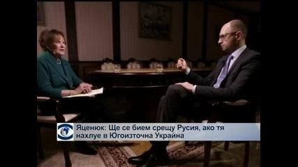 Яценюк: Ще се бием, ако Русия нахлуе в Югоизточна Украйна