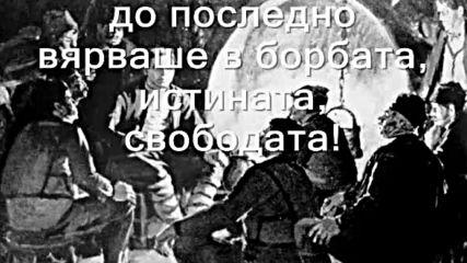 sekirata 146 godini ot obesvaneto na Vasil Levski