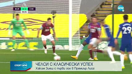 Спортни новини (31.10.2020 - централна емисия)