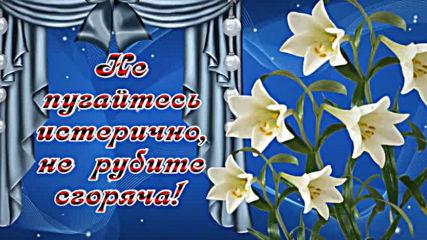 Пожелание для друзей.