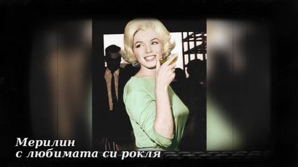 Мерилин Монро - Вечната жена
