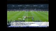 """""""Реал Мадрид"""" се разправи с """"Атлетик Билбао"""" за 5:1"""