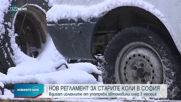 Новините на NOVA NEWS (27.01.2021 - 13:00)
