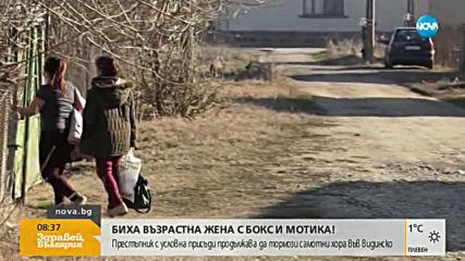 ЖЕСТОКО НАПАДЕНИЕ: Крадци биха възрастна жена с бокс и мотика във Видинско