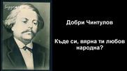 Добри Чинтулов - Къде си, вярна ти любов народна? - Стихотворение